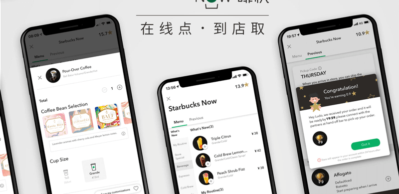 Application Starbucks Now Chine